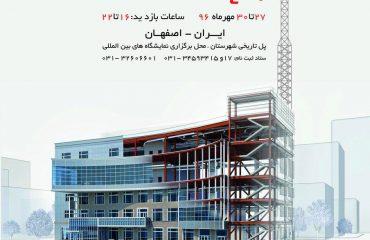 بیستمین نمایشگاه جامع صنعت ساختمان اصفهان 27 الی 30 مهر ماه 96