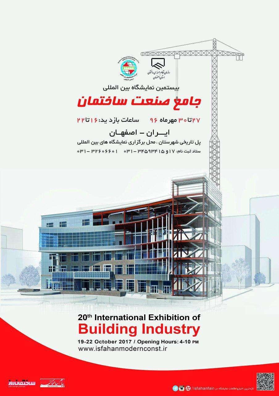 نمایشگاه جامع صنعت ساختمان اصفهان مهرماه 96
