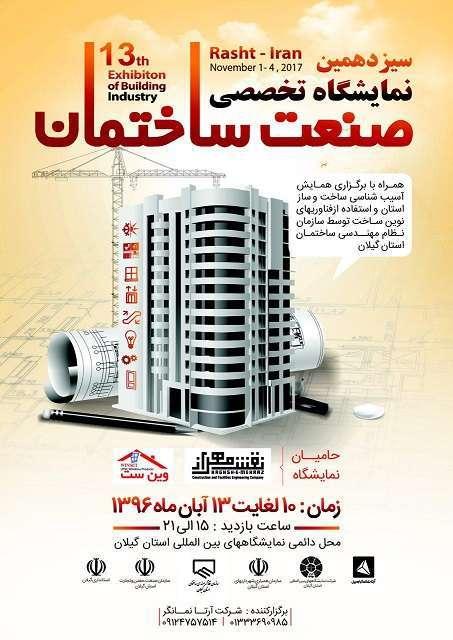 نمایشگاه تخصصی صنعت ساختمان رشت 96