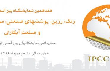 هفدهمین نمایشگاه بین المللی رنگ و رزین تهران 14 الی 17 مهر 96