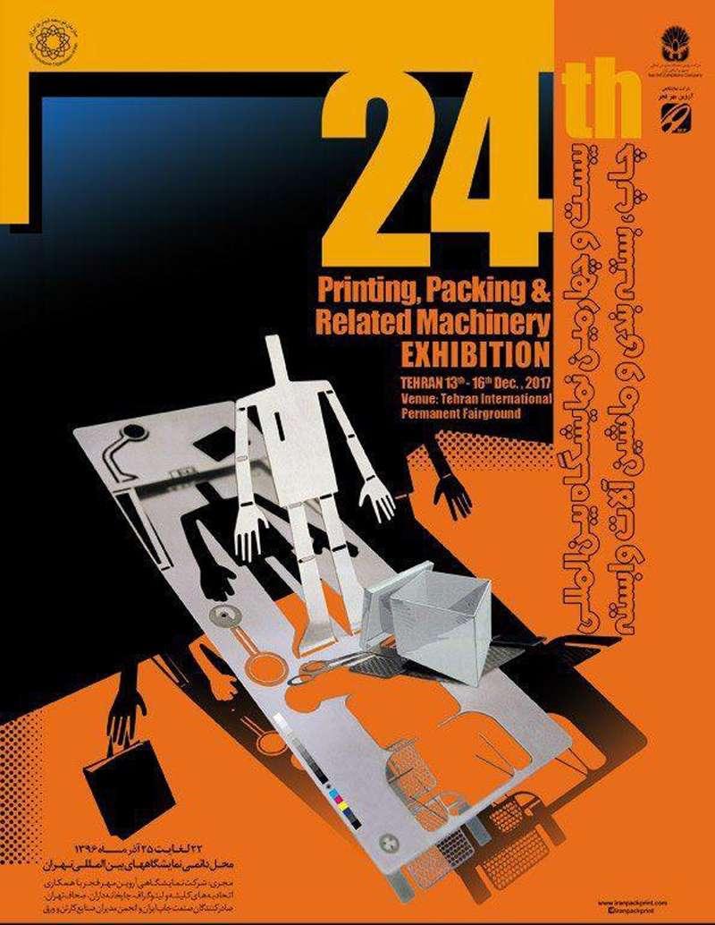 نمایشگاه چاپ و بسته بندی | نشریه بازار ساختمان و تاسیسات