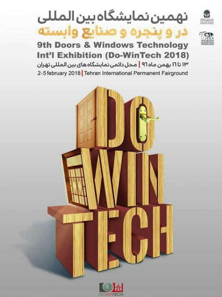نمایشگاه بین المللی در و پنجره و صنایع وابسته 96 | نشریه بازار ساختمان و تاسیسات | مسکن