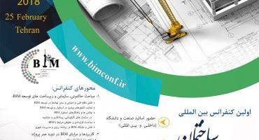 کنفرانس مدل سازی اطلاعات ساختمان