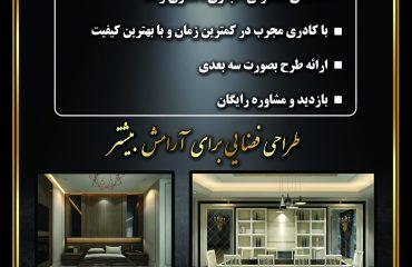 طراحی و اجرای دکوراسیون داخلی و بازسازی کلیه فضاهای مسکونی ، تجاری و اداری