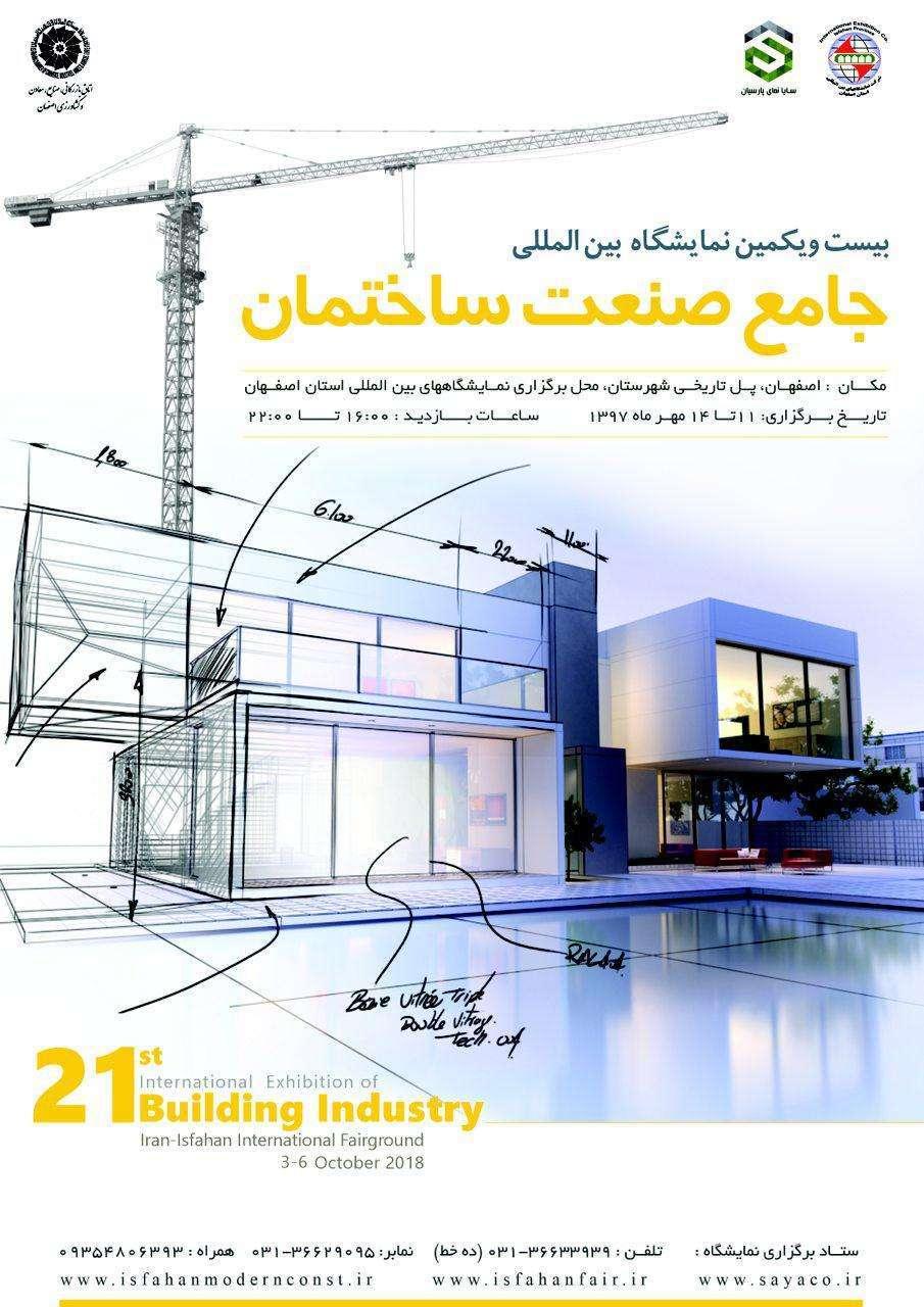 نمایشگاه صنعت ساختمان استان اصفهان