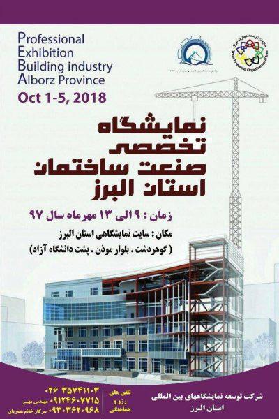 نمایشگاه ساختمان استان البرز