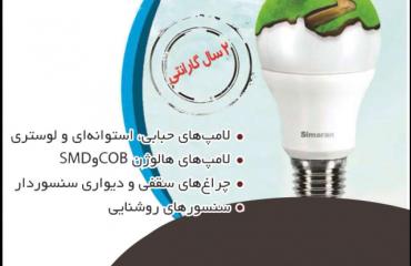 برق و تاسیسات