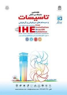 تاسیسات تهران