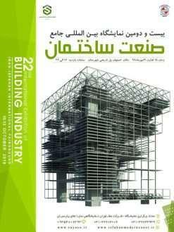 ساختمان اصفهان مهر98