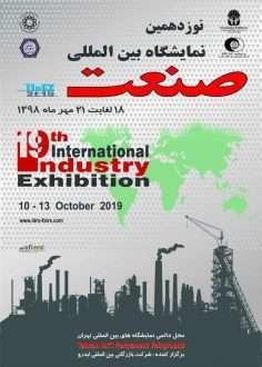صنعت تهران مهر 98