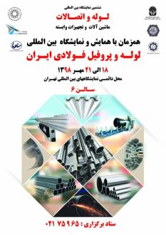 لوله اتصالات تهران مهر 98