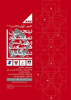 همایش دیرگداز هتل المپیک تهران